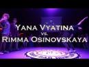 Yana Vyatina vs. Rimma Osinovskaya(winner) || RING BATTLE 1/4 || WORLDWIDE DANCE CAMP 2016