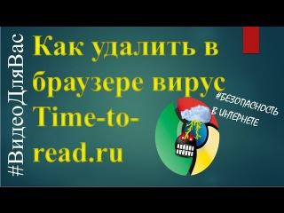 Как удалить вирус time to read ru из браузера при запуске компьютера
