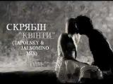 СКРЯБIН - КВIНТИ (TAPOLSKY &amp JALSOMINO MIX)