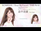 畠中清羅 - SOMEDAY / Dear My Friend / THIS WAY-【試聴版】