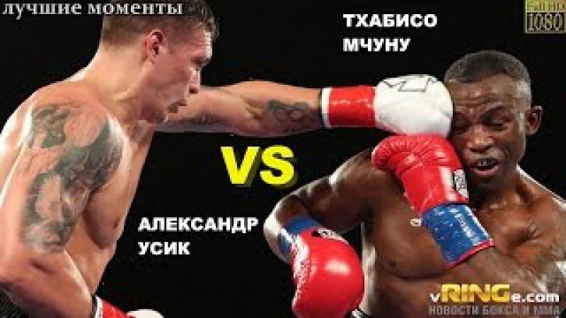 Александр Усик vs. Тхабисо Мчуну (лучшие моменты) |1080p|50 fps