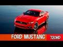 Ford Mustang обзор. Американские машины спорткары. Легковые авто Мустанг. фордмустан ...