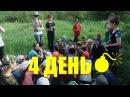 Манаим 2016 Хроники Нарнии 4 день!