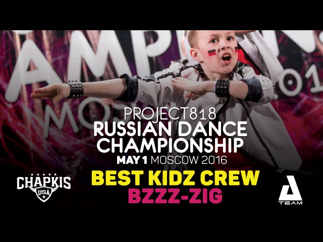BZZZ-ZIG ★ 1ST PLACE KIDZ ★ Project818 Russian Dance Championship ★ May 1– 4, Moscow 2016