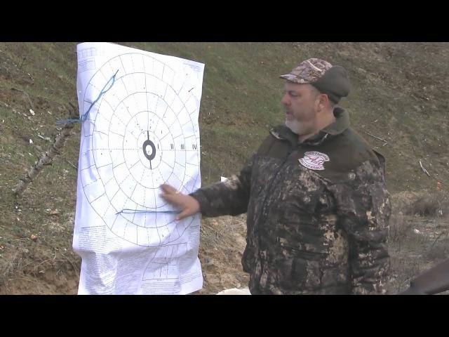 Пристрелка охотничьего оружия Охотничий мастер класс от А до Я