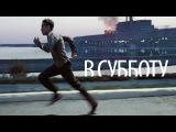 В субботу (2011) WEB-DL 720p [vk.com/FilmDay]