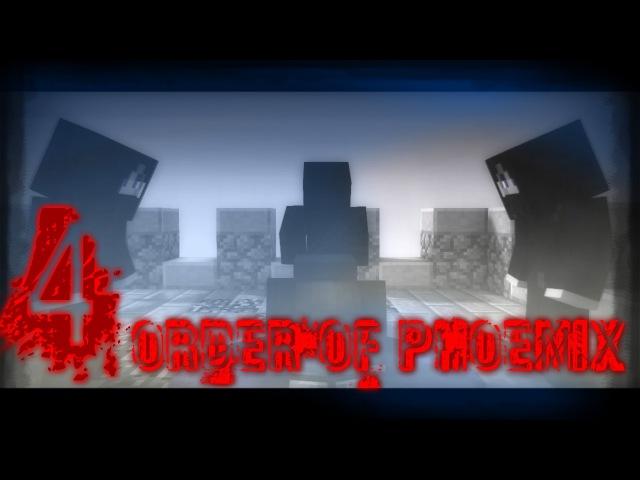 Minecraft сериал:''Орден Феникса'' 1-сезон 4-серия
