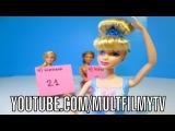 Принцессы Диснея. Играем в куклы Барби Сестра Золушки на экзамене