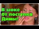ДОМ-2 НОВОСТИ 18 июня 2016. Раньше эфира на 6 дней (18.06.2016)
