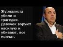 Журналиста убили и трагедия. Девочек воруют, насилую, Донбасс убивают и все молчат. Вадим Рабинович