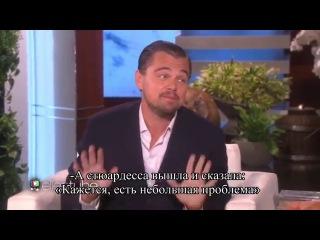 Леонардо ДиКаприо очень смешно изображает русский акцент (русские субтитры)/ Leo's...