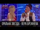 Вечерний Квартал - Вера Брежнева на Сербском Телевидении