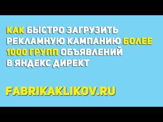 Как загрузить кампанию более 1000 ключевиков в Яндекс Директ
