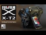 FUJIFILM X T2  Новый флагман линейки  X-T FUJIFILM