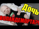 ДОЧЬ Волан-де-Морта Её БИОГРАФИЯ