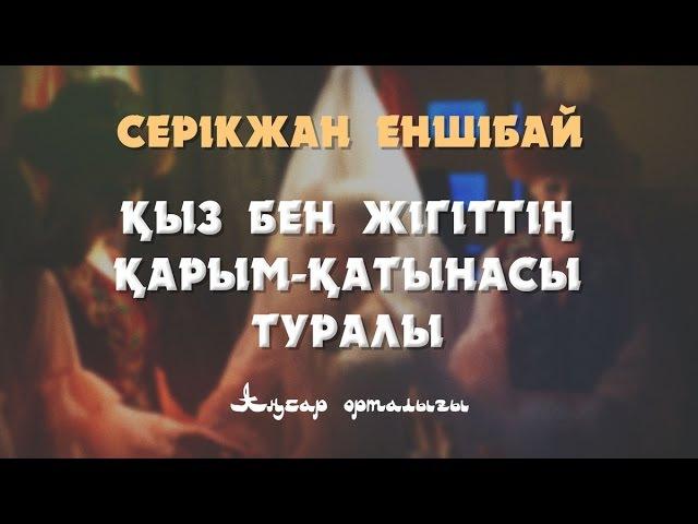 Серікжан Еншібай - Қыз бен жігіттің қарым қатынасы