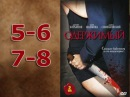Одержимый 5 6 7 8 серия - криминальный сериал психологический триллер