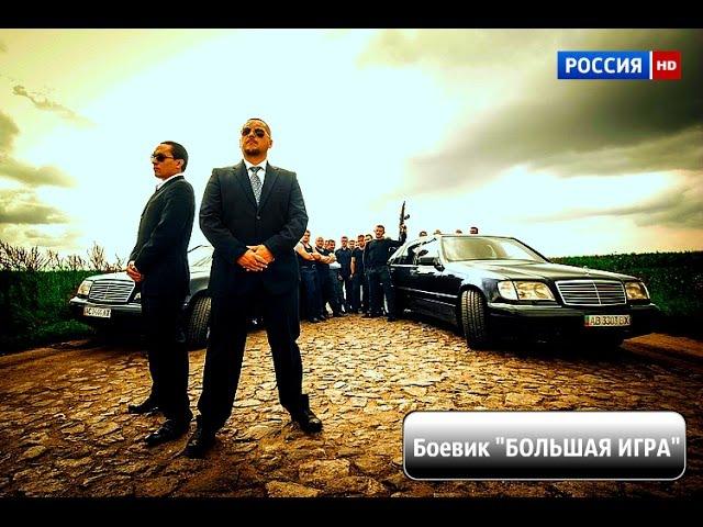 БОЛЬШАЯ ИГРА (2016) HD ! 🎬 Русские фильмы Боевики криминал 2016 КИНО