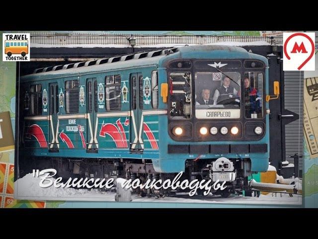 Именной поезд Великие полководцы New nominal train in Moscow metro