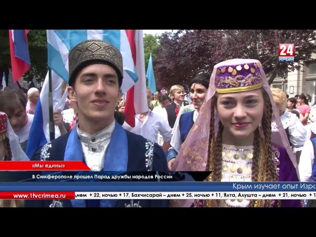 В Симферополе прошел Парад дружбы народов России