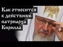 Как относиться к действиям патриарха Кирилла