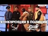 Конкуренция в Полиции   Шоу Мамахохотала   НЛО TV