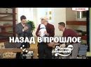 Назад в Прошлое Шоу Мамахохотала НЛО TV
