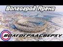 Волгоградсверху - Волгоград Арена (15 декабря 2016) Аэросъёмка Волгоград