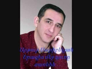 Artur Saribekyan - Erazis mej durs zarkin (New 2016) Արթուր Սարիբեկյան - Երազիս մեջ դու