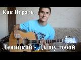 АНДРЕЙ ЛЕНИЦКИЙ - ДЫШУ ТОБОЙ аккорды (Разбор Песни) Уроки Игры на Гитаре