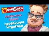 Фиксики - Любимые серии профессора Чудакова (сборник)