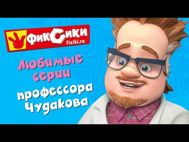 Фиксики Любимые серии профессора Чудакова сборник