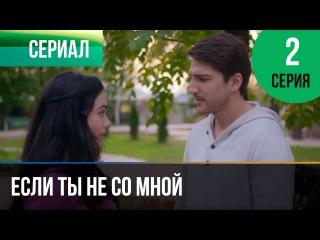 Если ты не со мной 2 серия - Мелодрама | Фильмы и сериалы - Русские мелодрамы