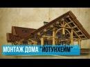 Монтаж кедрового дома Йотунхейм по технологии post and beam