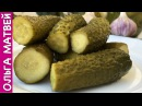 Малосольные Огурцы Очень Хрустящие За Одни Сутки Pickled Cucumbers For 24h English Subtitles