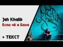 Jah Khalib — Если че я Баха ( текст, lyrics) [Если че я Баха]