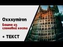 Oxxxymiron Башня из слоновой кости текст lyrics Горгород