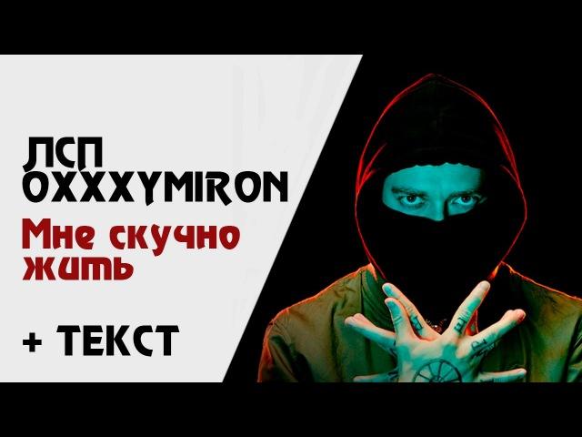 ЛСП x Oxxxymiron — Мне скучно жить ( текст, lyrics)