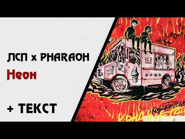 ЛСП x PHARAOH — Неон ( текст, lyrics) [Кондитерская]