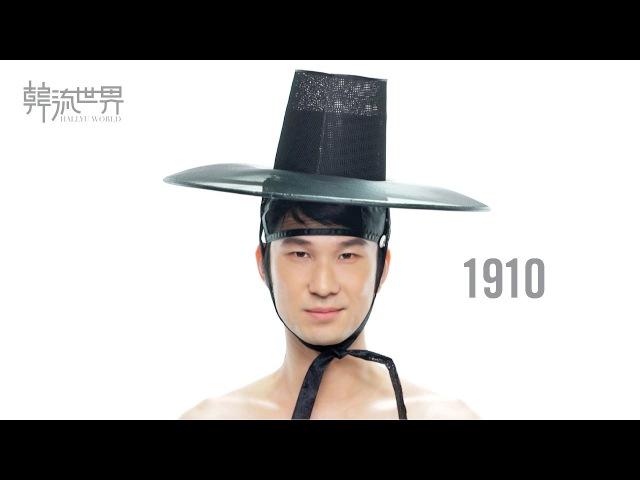 100 Years of Men's Hairstyles (South Korea) 1910~2016