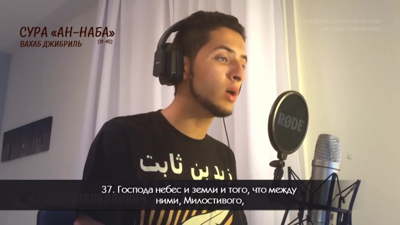 Вахаб Джибриль _ Сура 78 «ан-Наба» 31-40