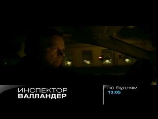 Анонс сериала Инспектор Валландер