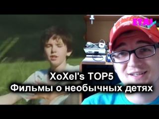 XoXel's TOP5 - Фильмы о необычных детях.
