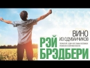Рей Бредбери - Вино из одуванчиков - Аудиокнига