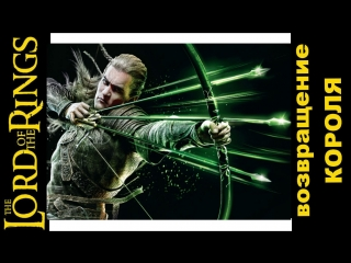 Властелин колец - Возвращение Короля 2 - Джон Р. Р. Толкин - Аудиокнига
