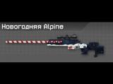 Warface: Обзор на новогоднюю Alpine