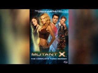 Мутанты Икс (2001