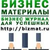 БИЗНЕС МАТЕРИАЛЫ ♕ ИДЕИ ФРАНШИЗЫ ИСТОРИИ УСПЕХА