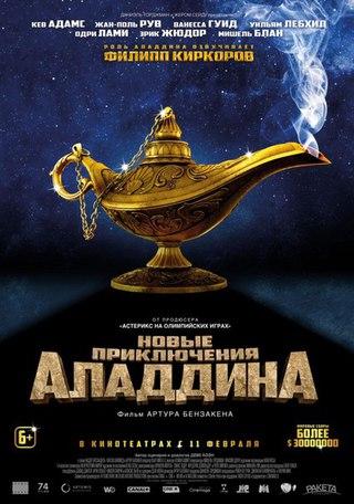 Новые приключения Аладдина (2015)