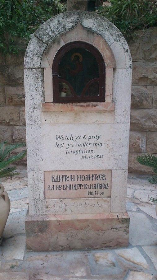 В монастыре Марии Магдалины